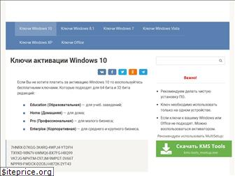 windows-10-keys.ru