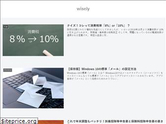 wisely.jp