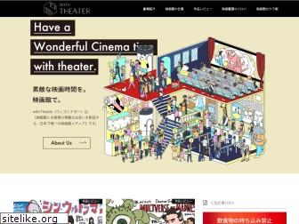 withtheater.com