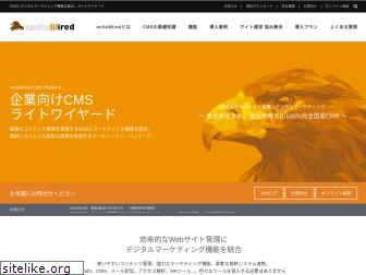writewired.jp