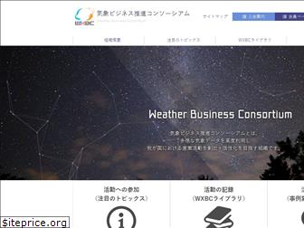 www.wxbc.jp website price