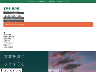 yes-and.co.jp