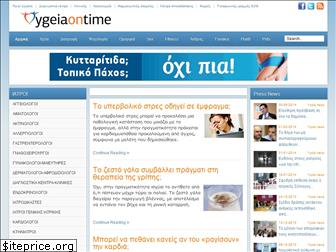 ygeiaontime.gr
