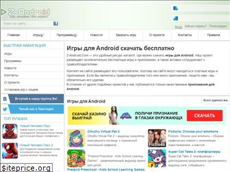 z-android.com