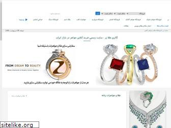 www.zar.ir website price
