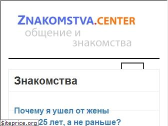 www.znakomstva.center website price